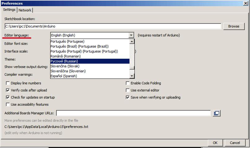 Окно русификации Arduino IDE