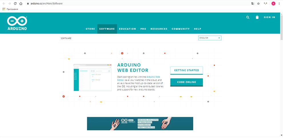 Страница для скачивания Arduino IDE